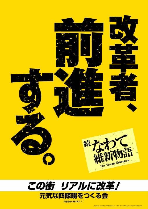 kaikaku_s.jpg